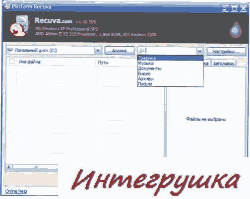 Возрождение удаленных файлов