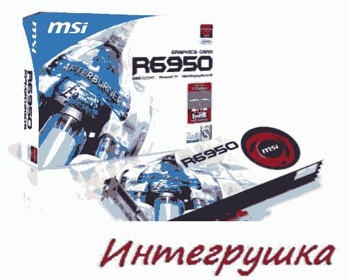 R6950 и R6970 новейшие видеокарты от MSI