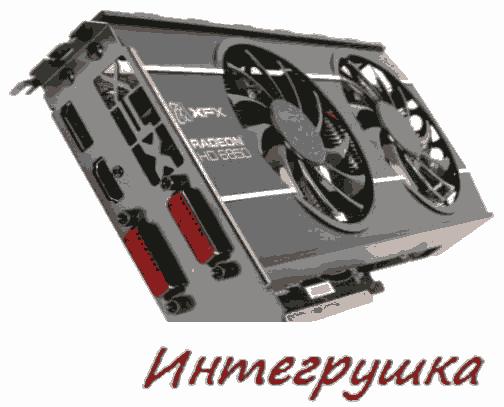 XFX Radeon HD 6850 с 2-мя вентиляторами