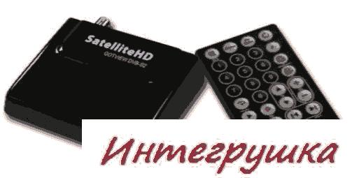 Спутниковый тюнер SatelliteHD GOTVIEW USB2.0 DVB-S2