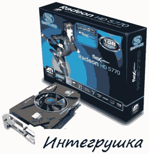 Sapphire Radeon HD 5770 FleX  четыре монитора вместе с тем
