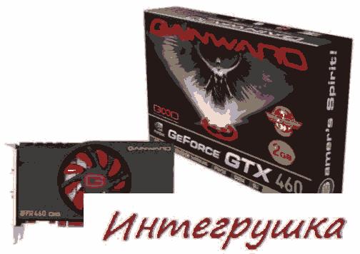 Видеокарта GeForce GTX 460 c 2 ГБ памяти от Gainward