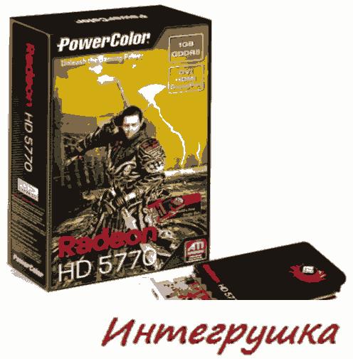 PowerColor Radeon HD 5770 однослотовая версия
