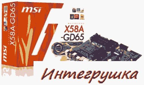 MSI X58A-GD65  еще одна высококачественная материнская плата