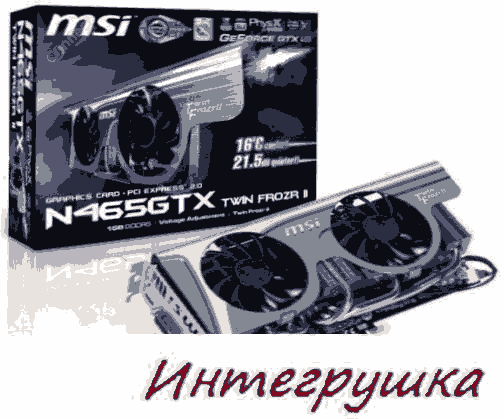 Видеокарты MSI N470GTX/N465GTX Twin Frozr II и N465GTX Twin Frozr II Golden Edition