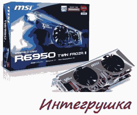 MSI R6950 Twin Frozr II/OC