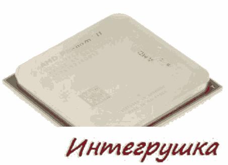 Новое поколение процессоров Phenom II.