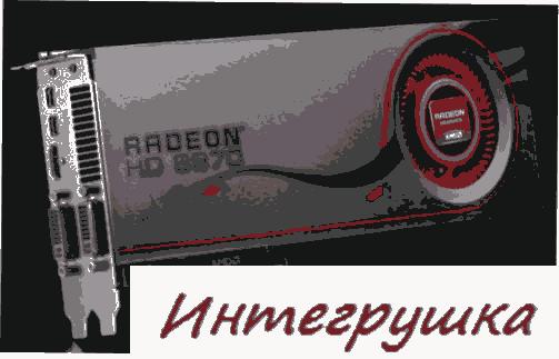 Radeon HD 6950 и Radeon HD 6970 две новейшие видеокарты от AMD