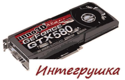 Inno3D GeForce GTX 580 главные фото и свойства