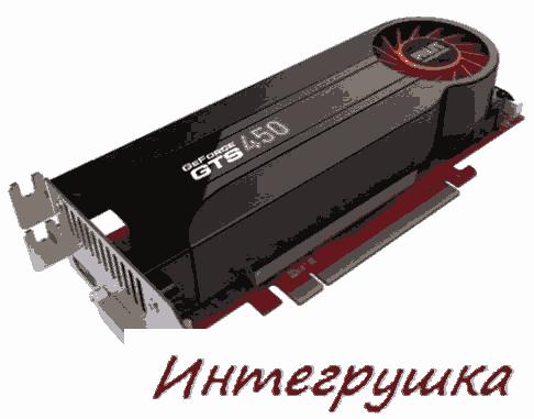 Palit доставляет низкопрофильную видеокарту GeForce GTS 450