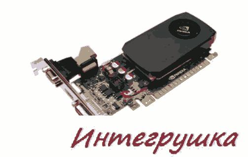 GeForce GT 420 2GB  экономная Fermi-видеокарта