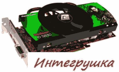 Маленькая Radeon HD 5830 от PowerColor