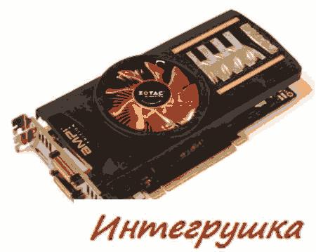 Zotac препровождает разогнанную GeForce GTX 460 AMP!