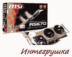 Малогабаритная и сильная видеокарта Radeon HD 5670 от MSI