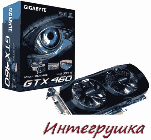 GV-N460OC-1GI и GV-N460OC-768I две разогнанные видеокарты от Gigabyte