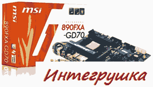 Материнская плата под AM3 - MSI 890FXA-GD70