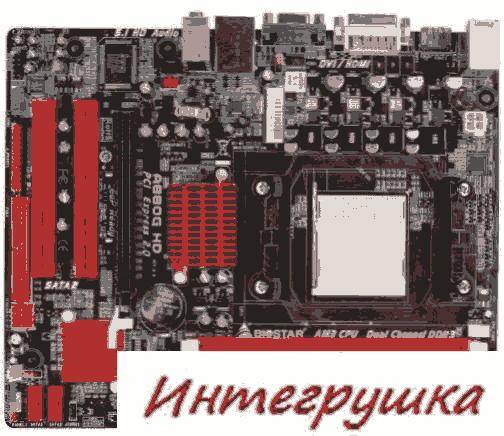 TA880G HD, TA880GB HD и A880G HD три платы от Biostar на новеньком чипсете AMD880G