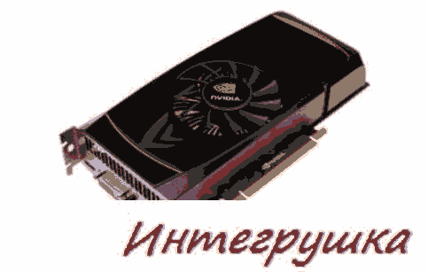 GeForce GTX 460 1-ые фото