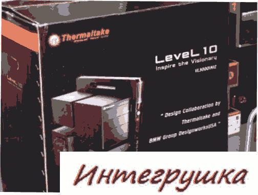 Level 10 экслюзивный корпус от Thermaltake и BMW