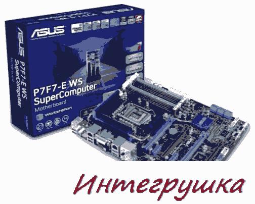 Asus P7F7-E WS SuperComputer  Плата для супер-машин