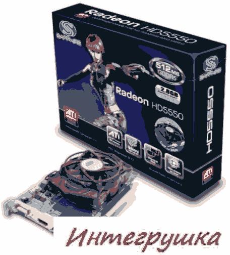Видеокарты Sapphire HD 5550 и HD 5550HM