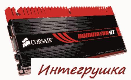 Новейшие комплекты памяти Corsair для службы с процессорами сore i5 и сore i7