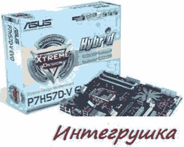 Серия материнских плат Asus P7H57D/P7H55