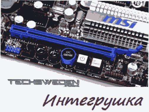 MSI H57M-ED65  материнская плата на новеньком чипсете H57
