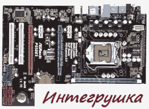 ASRock P55DE3  экономная материнская плата для процессоров Intel Core i5/i7