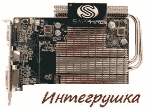 Sapphire представила близкую Radeon HD 5550 с пассивной СО
