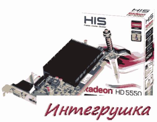 HIS Radeon HD 5550 Silence  еще одна бесшумная видеокарта