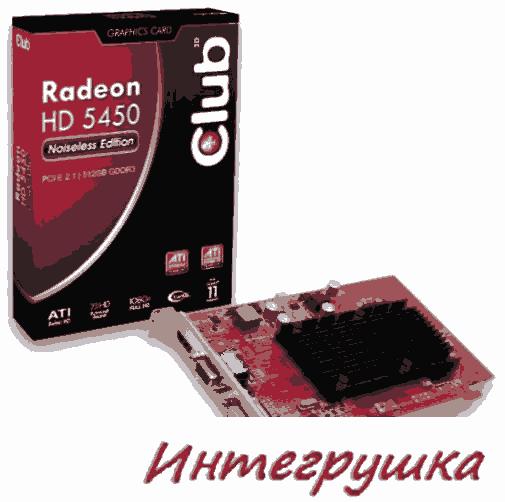 HD 5450 Noiseless Edition 512 MB новенькая бесшумная видеокарта от Club 3D