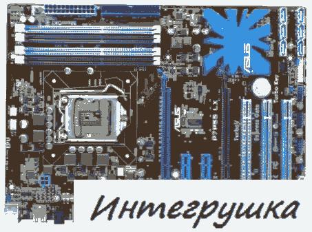 Asus P7P55 LX  дешевый вариант для core i5/core i7 процессоров