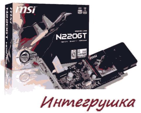 Низкопрофильные GeForce GT 220 от MSI