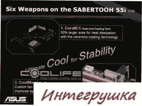 Asus SaberTooth 55i главная плата из новейшей серии под заглавием TUF