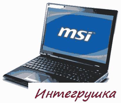 Ноутбук MSI CX620 сейчас с 3D
