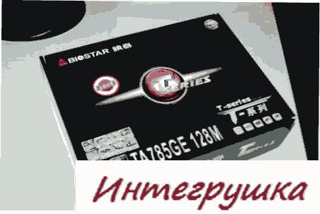 Материнская плата Biostar TA785GE 128M поступила в продажу