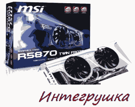 MSI Radeon HD 5850 и HD 5870 Twin Frozr II