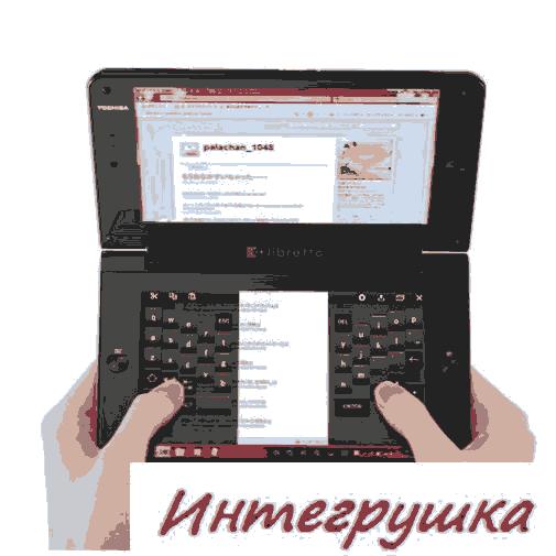 Toshiba Libretto W100  ноутбук с 2-мя сенсорными мониторами