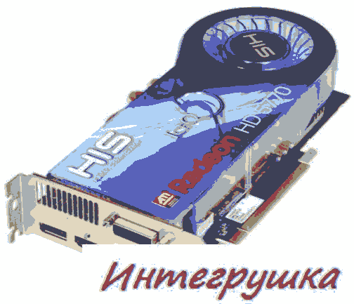 Видеокарты HIS HD 5770 IceQ 5 и IceQ Turbo 5