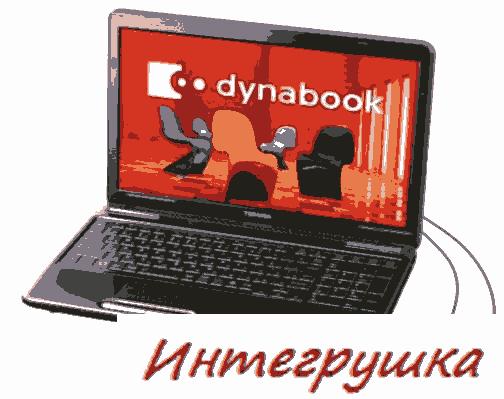 Toshiba Dynabook EX  три новейших ноутбука