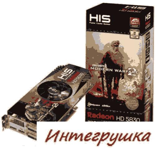 HIS представил две версии Radeon HD 5830