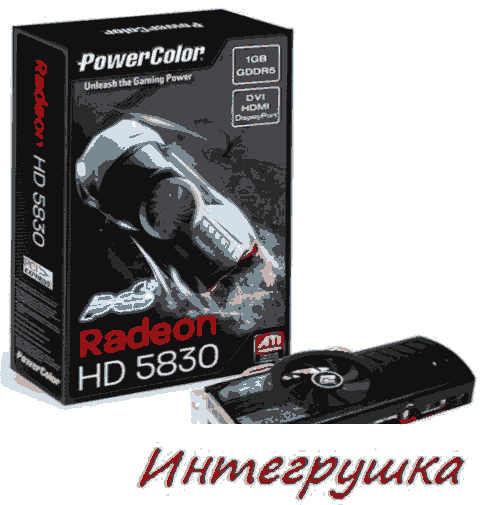 PowerColor Radeon HD 5830 с разгоном