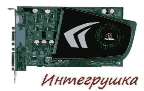 GeForce GT 340, GT 330 и GT 320  три новинки от NVIDIA