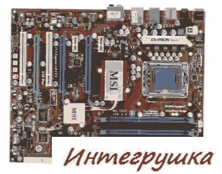 Обзор материнской платы MSI X58Pro.