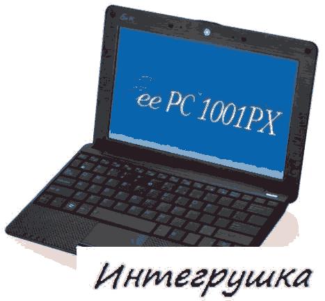 Нетбук Asus Eee PC 1001PX  быстро в продаже