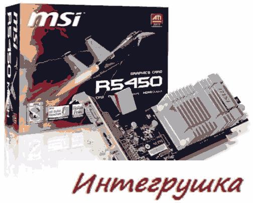 Видеокарты Radeon HD 5450 от MSI