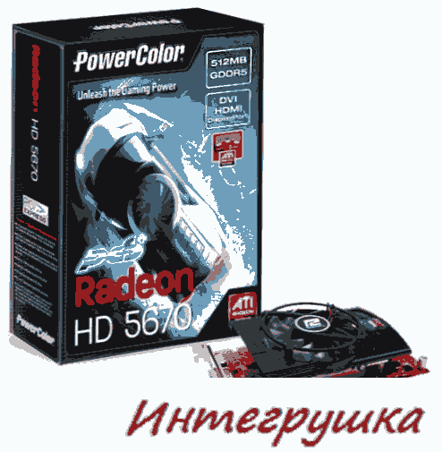 PowerColor PCS + HD5670 - разогнанная версия