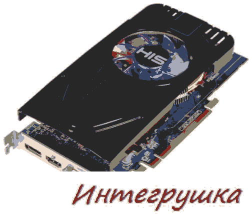 HIS HD 5770 Fan нереференсная версия от HIS