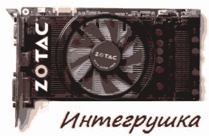 Видеокарты Zotac GeForce GTS 250 Eco серия